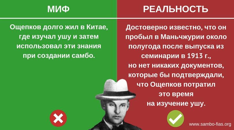 Василий Ощепков: мифы и реальность
