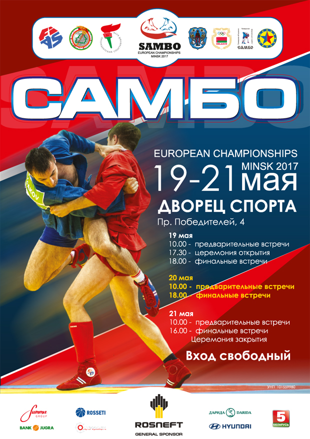 Poster of the European Sambo Championships 2017